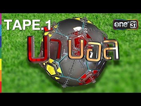 บ้าบอล | TAPE.1 | 25 มิถุนายน 2559 | ช่อง one 31