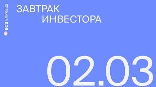 Завтрак инвестора   Российский рынок может быть под давлением