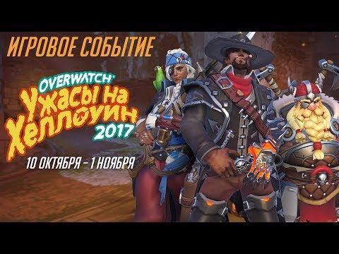 Ужасы на Хеллоуин в Overwatch 2017