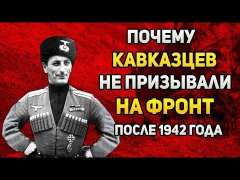 Почему кавказцев не призывали на фронт в годы Великой Отечественной