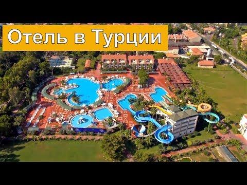 Где отдохнуть на море с детьми Турция отель Клуб Хотел Туран Принц Ворлд