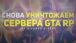 ИГРОКИ ПРОЕКТА GTA-RP   СЛИВЫ АККАУНТОВ   ЮМОР НА ПРОЕКТЕ CRMP!