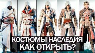 Assassin's Creed: Unity - Как открыть все КОСТЮМЫ?? (Эцио, Альтаир, Коннор, Эдвард, Шэй)