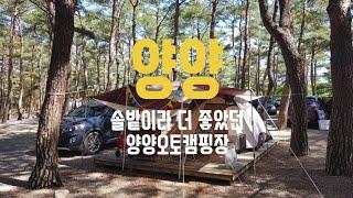 [VLOG] 캠핑로그-양양오토캠핑장, 캠핑로그, 인구해변산책, 인구맛집