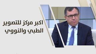د. احسان حمارنة - افتتاح اكبر مركز للتصوير الطبي والنووي بالمنطقة