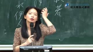 中國文學史 單元06:楚辭 (一)