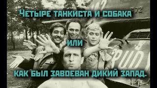 Четыре танкиста и собака или как был завоеван дикий запад часть 1 (польский язык)