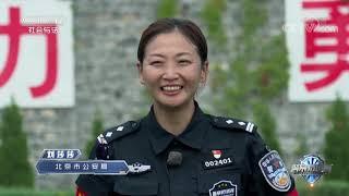 《警察特训营》 20191116  CCTV社会与法