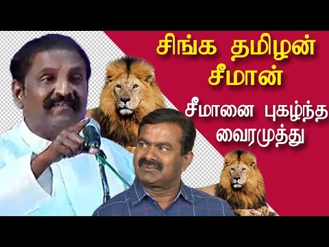 after andal Vairamuthu speech on Maraimalai Adigal tamil news, tamil live news  redpix