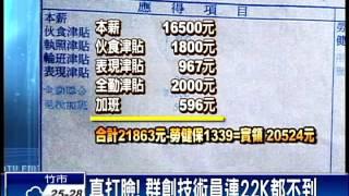 群創員工PO薪資條 本薪16K-民視新聞