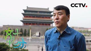 《文化十分》 20200525  CCTV综艺