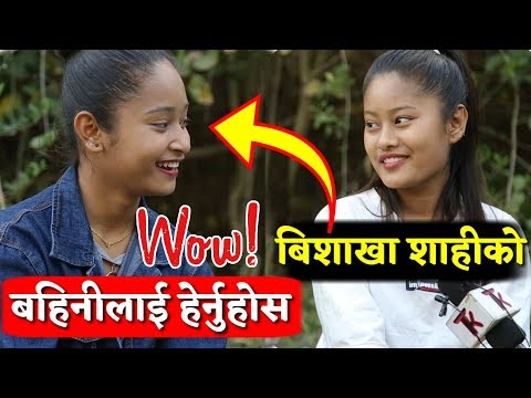 बिशाखा शाहीलाई मिल्यो यस्तो अवसर..WoWकाठमाडौ आउदै दिदिबहिनी मिडियामा Bishakha Shahi,Bhagya Neupane