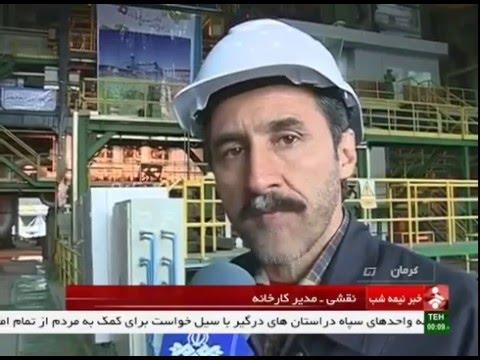 Iran Kerman Bardsir Steel company شركت فولاد بردسير كرمان ايران