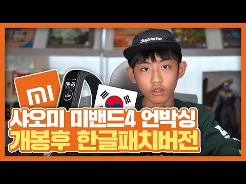 샤오미 미밴드4 언박싱 개봉후 한글패치 버전