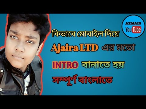 How to make intro like Ajaira Ltd using android phone | Bangla