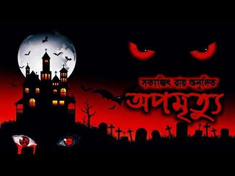 অপমৃত্যু |Apomrityu |Satyajit Ray |Sunday Suspense |Mystery |Horror Bank