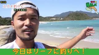 """""""第13回 サバでWALK"""" 琉球弧 亜熱帯の島、徳之島からお届け!"""