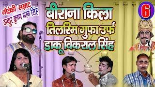 कृष्ण भान सिंह की नौटंकी -वीराना क़िला तिलश्मी गुफा उर्र्फ डाकू बिक्राल सिंह -भाग -06