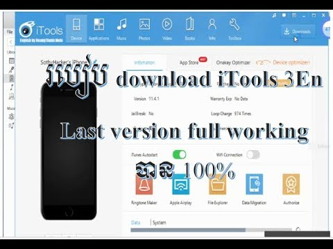 download itools latest version filehippo