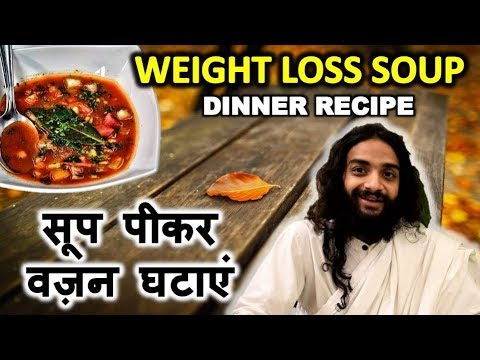 सिर्फ सूप पीकर WEIGHT LOSS करें SPICED DINNER SOUP FOR WEIGHT LOSS BY NITYANANDAM SHREE