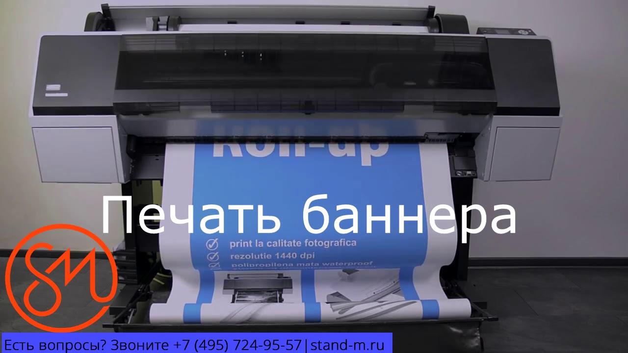 Печать ролл ап стенда