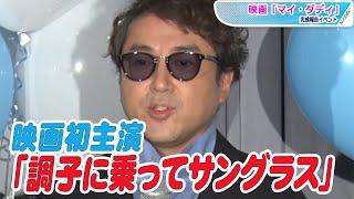 ムロツヨシ、飛行機で号泣も 映画初主演に「調子に乗ってサングラス」 映画「マイ・ダディ」完成報告
