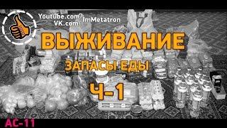 ЗАПАСЫ ЕДЫ часть-1