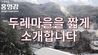 두레마을을 짧게 소개합니다 -  김진홍목사 [내정신]