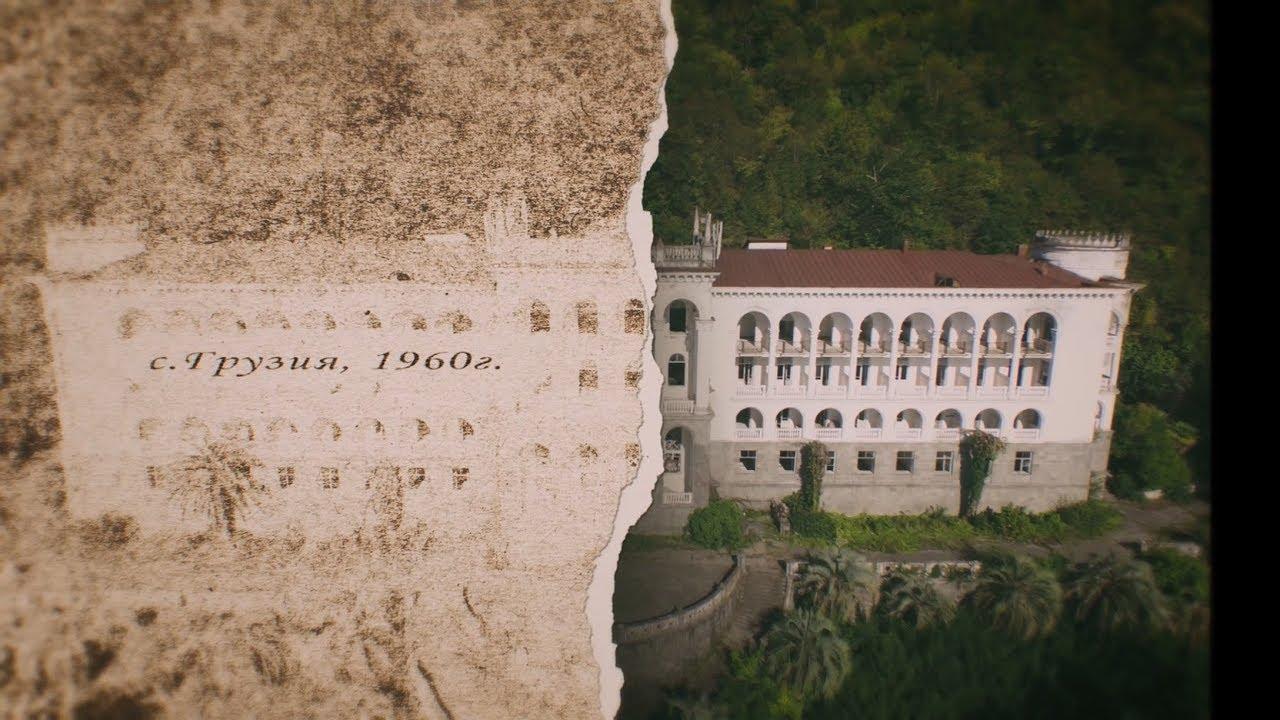 Заброшенный пансионат Грузия в Гагре
