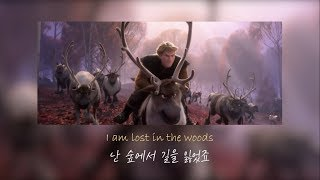 겨울왕국2 Ost ❄️ 크리스토프 노래::lost In The Woods - Jonathan Groff  가사/해석/발음/한글/자막/번역/lyrics