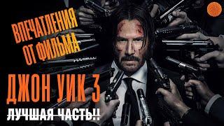 Реакция на фильм Джон Уик 3 ▶️ Обзор фильма | COMFY & Ikotika