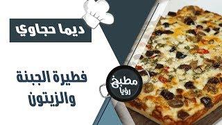 فطيرة الجبنة والزيتون - ديما حجاوي