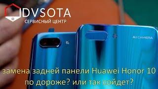 Замена задней панели Huawei Honor 10 / Заплатить или сэкономить?