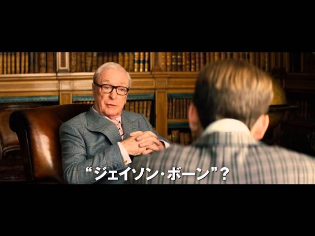 映画『キングスマン』最新予告編