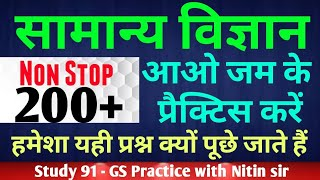 (24)Science/Physics/Chemistry/Biology GS Practice with Nitin Sir / study 91