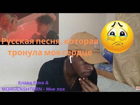 реакция иностранца - Клава Кока & MORGENSHTERN - Мне поx
