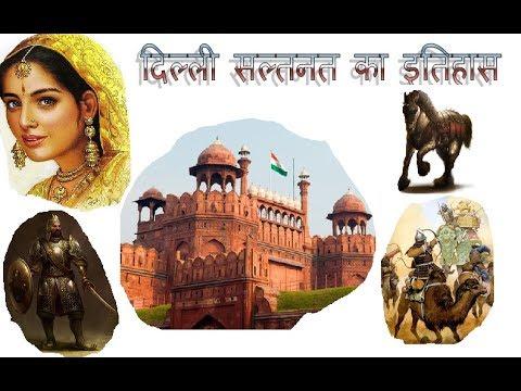 दिल्ली सल्तनत का इतिहास  | History Of Delhi Dynasty
