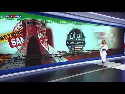 إيران.. سيف العقوبات الأميركية  - نشر قبل 3 ساعة