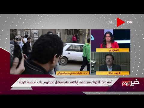 خبر اليوم - ماذا تريد قطر من دعم جماعة الإخوان.. سامح عيد يجيب