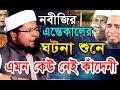 নবীজির ইন্তেকালের ঘটনা শুনে এমন কেউ নেই কাঁদেনী। Delwar Hossain Taherpuri Dhaka BIC Media