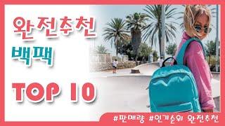 백팩 추천 1분 정리 판매량 인기상품 TOP10 순위 …