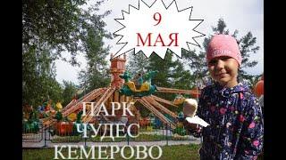Маленькая мисс в парке аттракционов в Кемерово 9 мая 2019