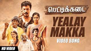 Yealey Makka Song | Pettikadai Tamil Movie | Samuthirakani | Esakki Karvannan | Mariya Manohar