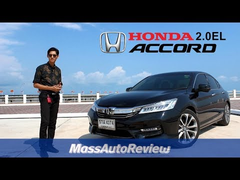 Honda Accord 2.0EL: ซีดานทางเลือกที่ยังน่าใช้  [Review Full HD]