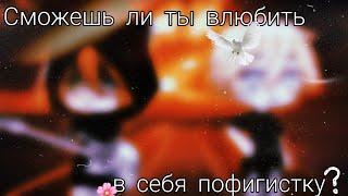 🌿Сможешь ли ты влюбить в себя пофигистку?🌿 { Мини Фильм Gacha Life на русском }