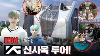 [ENG] YG's New Building Tour with iKON