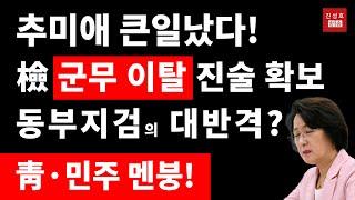 문화일보 특종! 추미애 아들,  군무이탈 정황! 동부지…