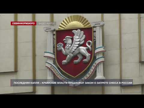 НТС Севастополь: Симферопольский школьник отравился снюсом – власти Крыма решили бороться с табаком