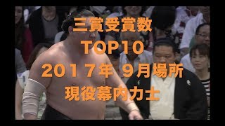 【大相撲秋場所/2017】 嘉風が技能賞受賞でランクアップ/三賞受賞数TOP...
