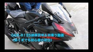 GSX-R125納車説明